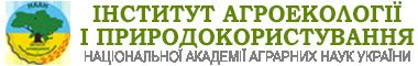 Інститут агроекології і природокористування НААН